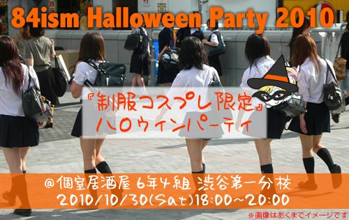 【制服コスプレ限定】ハロウィンパーティ2010