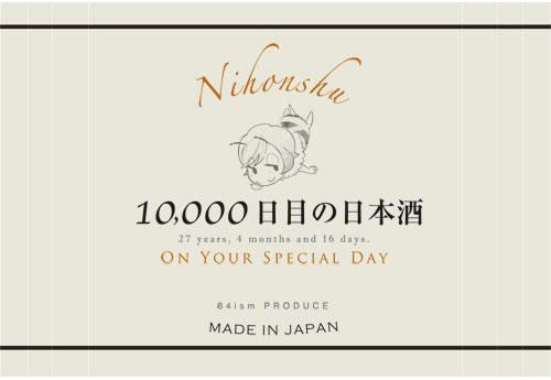 ハチヨンイズム × 企画日本酒蔵「10,000日目の日本酒」