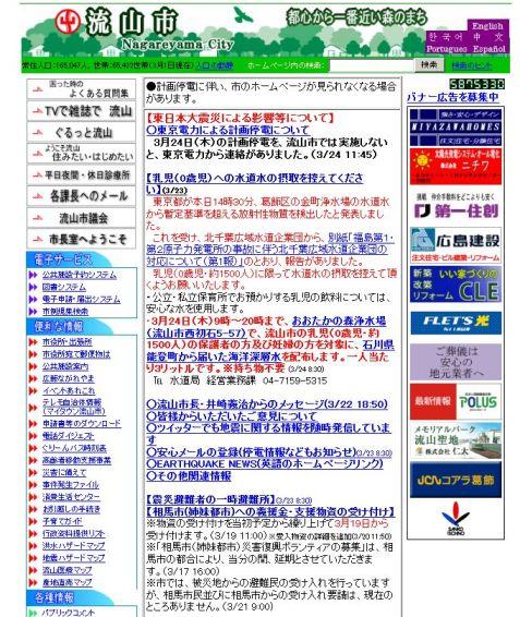 千葉県流山市役所のサイト(2011.3.24現在)